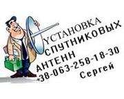 Антенны спутниковые спутниковое телевидение без абонплаты Харьков