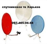 Установка спутниковые антенны в Харькове