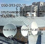Спутниковые антенны в Харькове и области с установкой